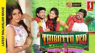 Malayalam Latest Movie 2017 | thiruttu VCD | Malayalam Family Entertainment Movies 2017 |new release width=