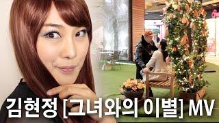 김현정 [그녀와의 이별] 패러디 MV Kim Hyun-jung [Farewell with her] MV | SSIN