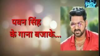 पवन सिंह का गाना बजाके- Pawan Singh Ka Gana Baja Ke-2018 Bhojpuri WhatsApp Status Video Pawan Singh
