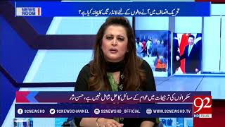 News Room - 16 November 2017 - 92NewsHDPlus