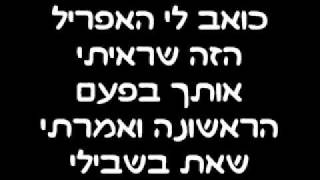 Reik - Me Duele Amarte - מתורגם לעברית