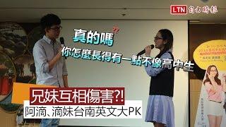 【互相傷害片】阿滴、滴妹台南PK 學生粉絲嗨尬英語