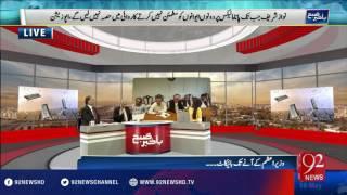 Bakhabar Subh - 10-05-2016 - 92NewsHD