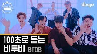 [100초] 100초로 듣는 비투비 BTOB LIVE
