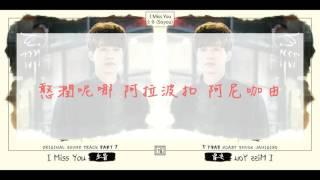 【空耳】昭宥( 소유 )  -  I Miss You[ 孤單又燦爛的神-鬼怪 OST Part 7 ]