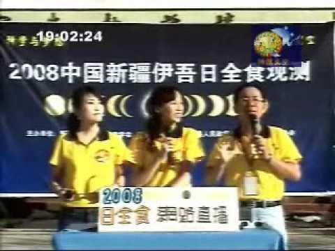 2008日全食網路直播節目20分鐘精華版