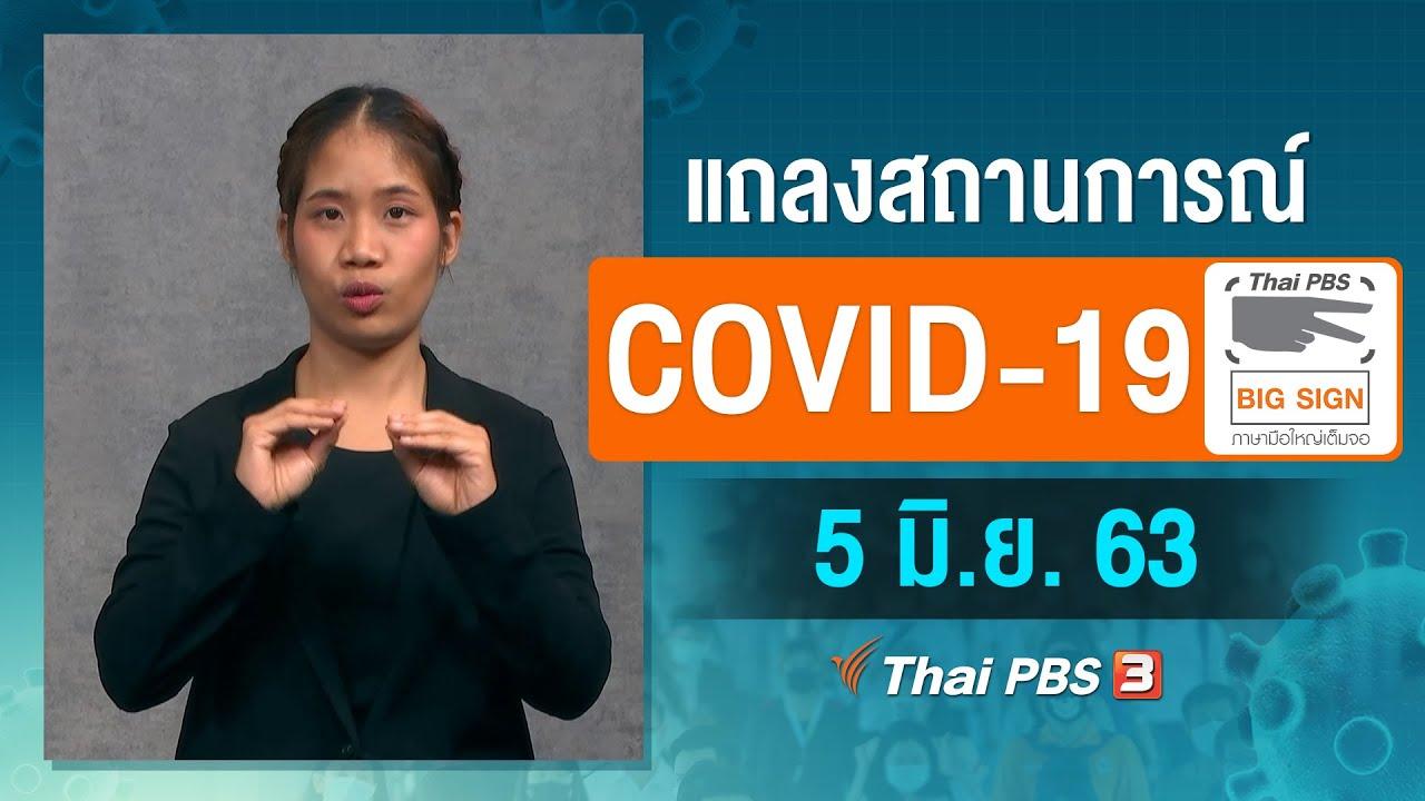 ศูนย์แถลงข่าวรัฐบาลฯ แถลงสถานการณ์โควิด-19 [ภาษามือ] (5 มิ.ย. 63)