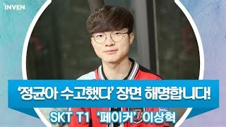 """""""'정균아 수고했다' 장면 해명합니다~"""" SKT T1 '페이커' 이상혁 영상 인터뷰"""