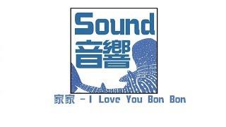 家家Jia Jia 【 I Love You Bon Bon 】三立華劇「只為你停留 jist for you」片頭曲