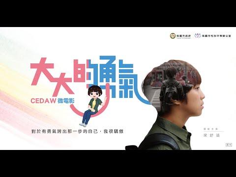 109學年度性別平等教育宣導月活動-CEDAW微電影《大大的勇氣》 - YouTube