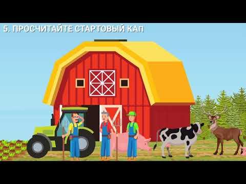 Фермерство – путь к финансовой независимости