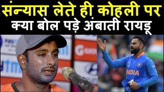 Ambati Rayudu ने संन्यास लेने के बाद Virat के लिए बोल दी बड़ी बात | Headlines Sports