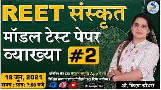 व्याख्या मॉडल टेस्ट पेपर संख्या - (02)  by. Dr. Kiran Choudhary #REET #UPTET #MPTET #HTET
