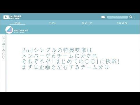 日向坂46 特典映像『はじめて○○してみた』チーム分け・企画抽選会スペシャルムービー