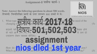 download Assignment 2017-18 सत्रीय कार्य( T M A) subject 501,502,503