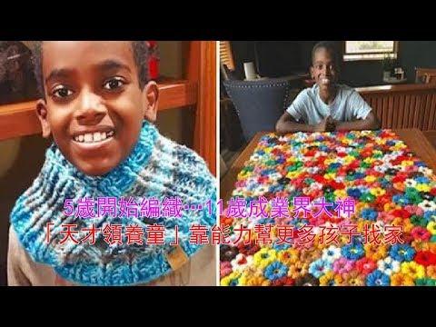 5歲開始編織…11歲成業界大神「天才領養童」靠能力幫更多孩子找家