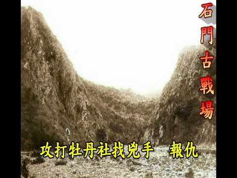 清代後期之歌 - YouTube