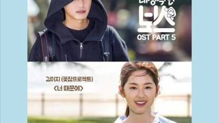 KIM EZ (GGOT JAM PROJECT) - Because Of You [HAN+ROM+ENG] (OST Introverted Boss) | koreanlovers