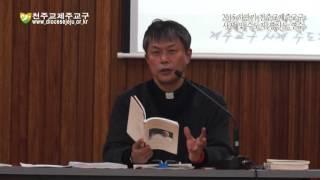 """교종 프란치스코의 회칙 """"찬미받으소서"""" - 박동호신부 강의1"""