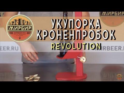 """Укупорка бутылок кроненпробками. Укупорка """"Revolution""""."""