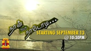 "Naadodi - ""Search Of An Endless Journey"" (13/09/2014) Promo 2 - Thanthi TV"