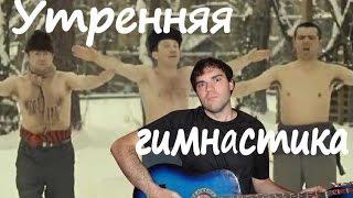 Владимир Высоцкий - Утренняя гимнастика (Cover/Кавер)