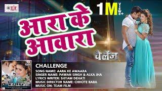 बड़े बाप की बेटी हूं मै | अरा के अवरा | Pawan Singh, Alka Jha | Challenge Movie Song