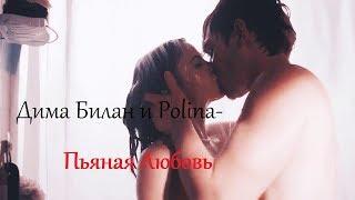 Дима Билан и Polina-Пьяная Любовь(Премьера , Клип 2018)