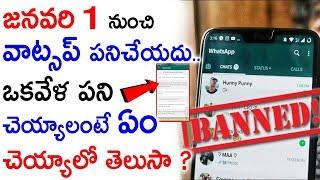 WhatsApp Latest Updates 2019 | WhatsApp News Rules 2019 | Latest Tech Updates 2019