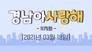 [경남아 사랑해] 전체 다시보기 / MBC경남 210318 방송 다시보기