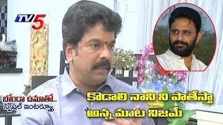 Bonda Uma Explains Kodali Nani Issue in AP Assembly |Bonda Uma Controversial Interview | TV5 News