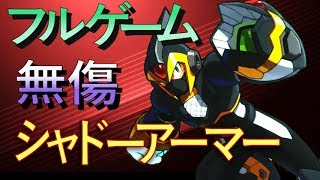 ロックマンX6 【シャドーアーマー】 無傷! フルゲーム
