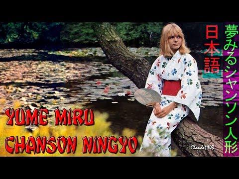 Yume Miro Chanson Ningyou de France Gall Letra y Video