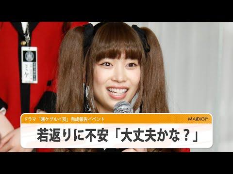 森川葵、主演「賭ケグルイ」スピンオフで「若返り」 生田絵梨花らとミニスカ制服姿