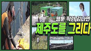 제주 웹툰작가 김나연 다시보기