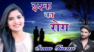 सबसे दर्द भरा गीत 2017 - इश्क़ का रोग  - Ishq Ka Rog - Pyar Mohabbat - Hindi Sad Songs