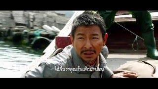 หัวใจพ่อน่ากราบ Official Thai Trailer