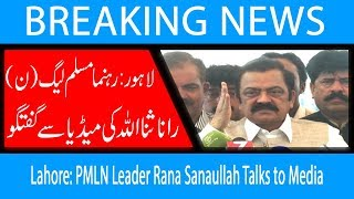 Lahore: PMLN Leader Rana Sanaullah Talks to Media | 16 Oct 2018 | 92NewsHD