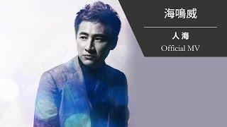 海鳴威 Ocean Hai《人海》[Official MV]