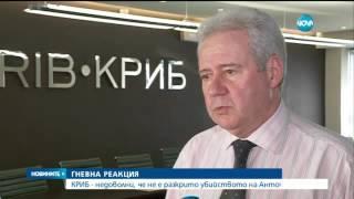 От КРИБ гневни след убийството на Антов, искат оставка (ОБЗОР) - Новините на Нова (11.01.2016)