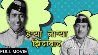 Harya Narya जिंदाबाद - पूर्ण मूवी - निलू फुले, राम Nagarkar - महाकाव्य कॉमेडी प्रफुल्लित करने वाला मराठी फिल्म