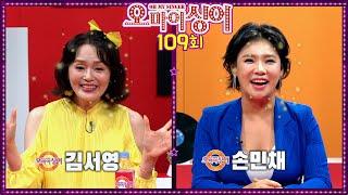 [오마이싱어 109회] 김서영&손민채 ~ MC 용이&명지, 트로트 가수들의 리얼 토크쇼~ Oh! My Singer~ ♬ 다시보기