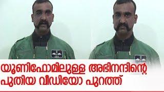അഭിനന്ദിന്റെ പുതിയ വീഡിയോ പാകിസ്ഥാന് പുറത്തുവിട്ടു l Abhinandan's Video