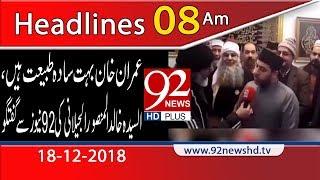 News Headlines | 8:00 AM | 18 Dec 2018 | 92NewsHD
