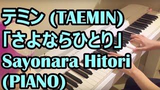 TAEMIN (テミン)-「さよならひとり」 Sayonara Hitori (PIANO)