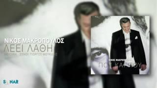 Νίκος Μακρόπουλος - Λέει λάθη - Official Audio Release
