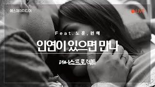 ➠ 인연이 있으면 만나 (Feat.노훈,원혜) - 데니스프로젝트