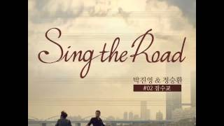박진영, 정승환 - 잠수교 (Sing the road #02) 가사 첨부 (With Lyrics) [Full Audio]