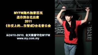 《你爱上的...张智成》台北音乐会电台游戏