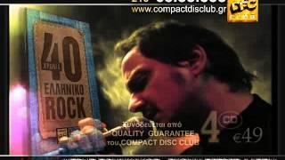 40 Χρόνια Ελληνικό Rock